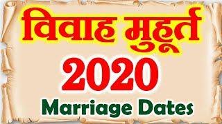 Marriage Muhurt 2020 | विवाह मुहूर्त 2020 | Marriage Shubh Muhurt Dates Time 2020