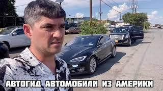 Авто из США без обмана Личный опыт покупки на аукционе авто в США. Стоит ли покупать авто из Америки