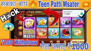 Teen Patti Master Payment Proof l Teen Patti Master Game Trick l    Teen Patti Master Refer Trick screenshot 3