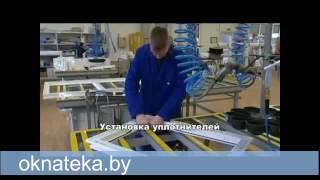 производство окон ПВХ(Процесс производства окона ПВХ вы можете посмотреть в этом видео, либо перейти на страницу посвященную..., 2016-10-15T18:00:04.000Z)