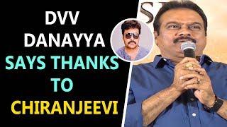 DVV Danayya  SAYS Thanks TO  Chiranjeevi @ Bharat Ane Nenu Success Meet | Mahesh Babu