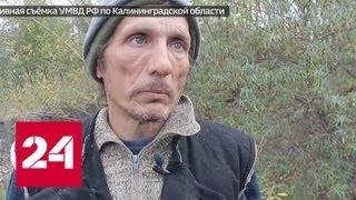 Смотреть видео Скрытые убийцы: кто контролирует потенциально опасных людей - Россия 24 онлайн