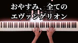【エヴァ睡眠用ピアノアレンジメドレー】おやすみ、エヴァンゲリオン -Piano Cover-