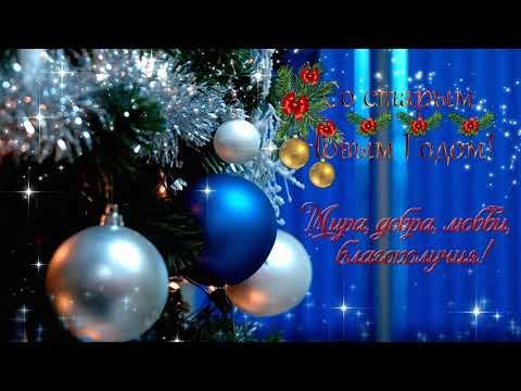 Старый Новый Год! Красивые пожелания! - Видео на ютубе
