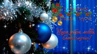 Старый Новый Год! Красивые пожелания!