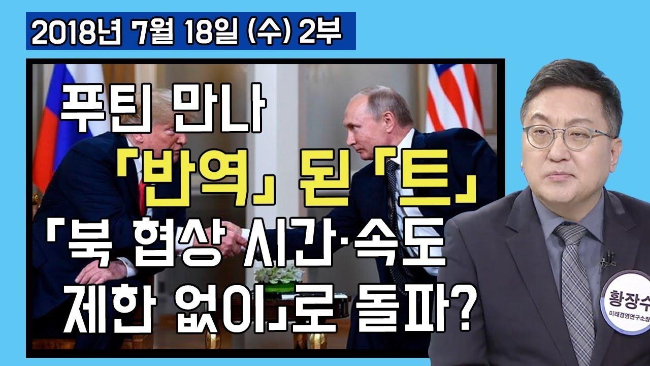 2부-푸틴-만나-반역적-궁지-몰린-트럼프-대북-협상-시간-속도-제한-없이-한국이-만만한가-세밀한안보-2018-07-18