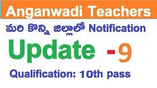 Anganwadi Teachers and helpers new notification |Govt Jobs||Ttube Telugu