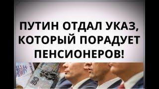 Путин отдал указ, который порадует пенсионеров!