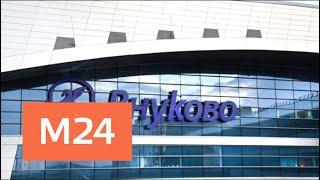 Несколько въездов закрыли в аэропорту Внуково - Москва 24