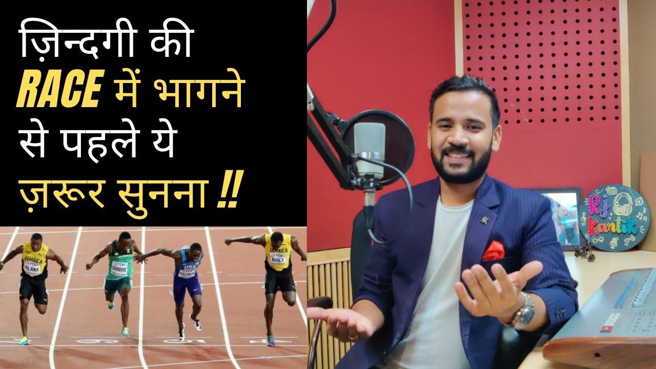 Motivational Story | ज़िन्दगी की Race में भागने से पहले ये ज़रूर सुनना | Motivation | Rj Kartik