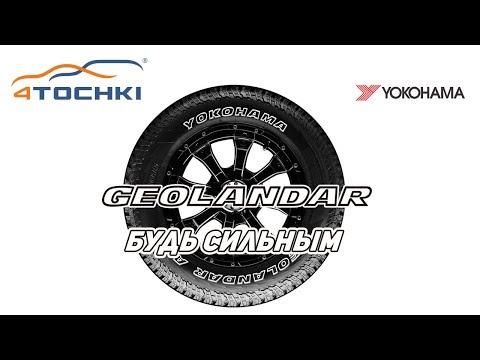 Yokohama Geolandar - будь сильным