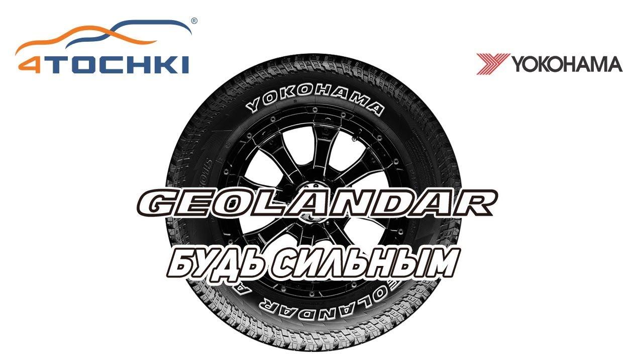 Yokohama Geolandar - будь сильным на 4точки. Шины и диски 4точки - Wheels & Tyres