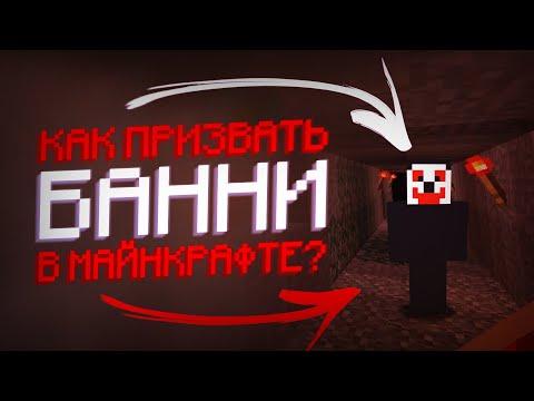 В ЭТОЙ проклятой КАРТЕ обитает мистический игрок БАННИ в Minecraft! /Майнкрафт #36