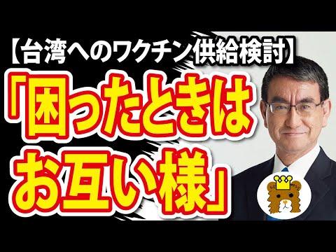 2021/05/31 【台湾へのワクチン供給検討】河野大臣「困っているときはお互い様」
