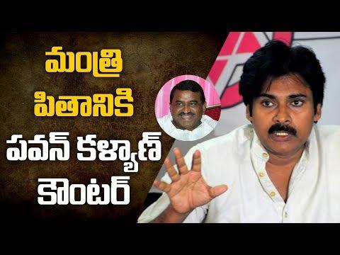 Pawan Kalyan counter to Andhra Pradesh minister Pithani Satyanarayana || #PawanKalyan