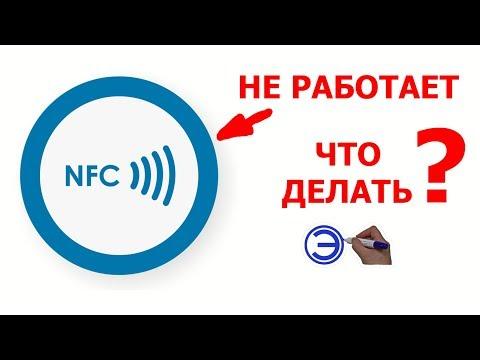 ЧТО ДЕЛАТЬ ЕСЛИ NFC НЕ РАБОТАЕТ ??? XIAOMI MI 9T REDMI NOTE 8 PRO