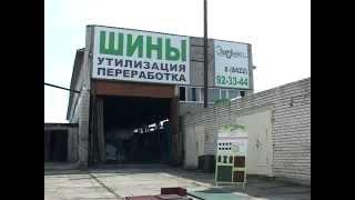 ЭКОЛЕКС Утилизация и переработка шин в Ульяновске(, 2013-07-19T11:09:16.000Z)