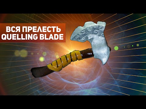 видео: Вся прелесть quelling blade в доте