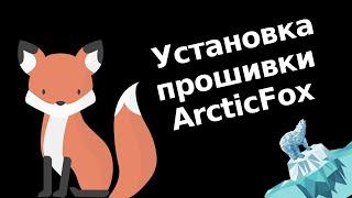 Установка прошивки ArcticFox и как поставить часы на главный экран(RX200S)