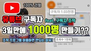 유튜브 구독자 1000명 만드는 방법이 있다고?? 알고리즘의 진실!! (Feat. 구독자 조작/조회수 늘리기)