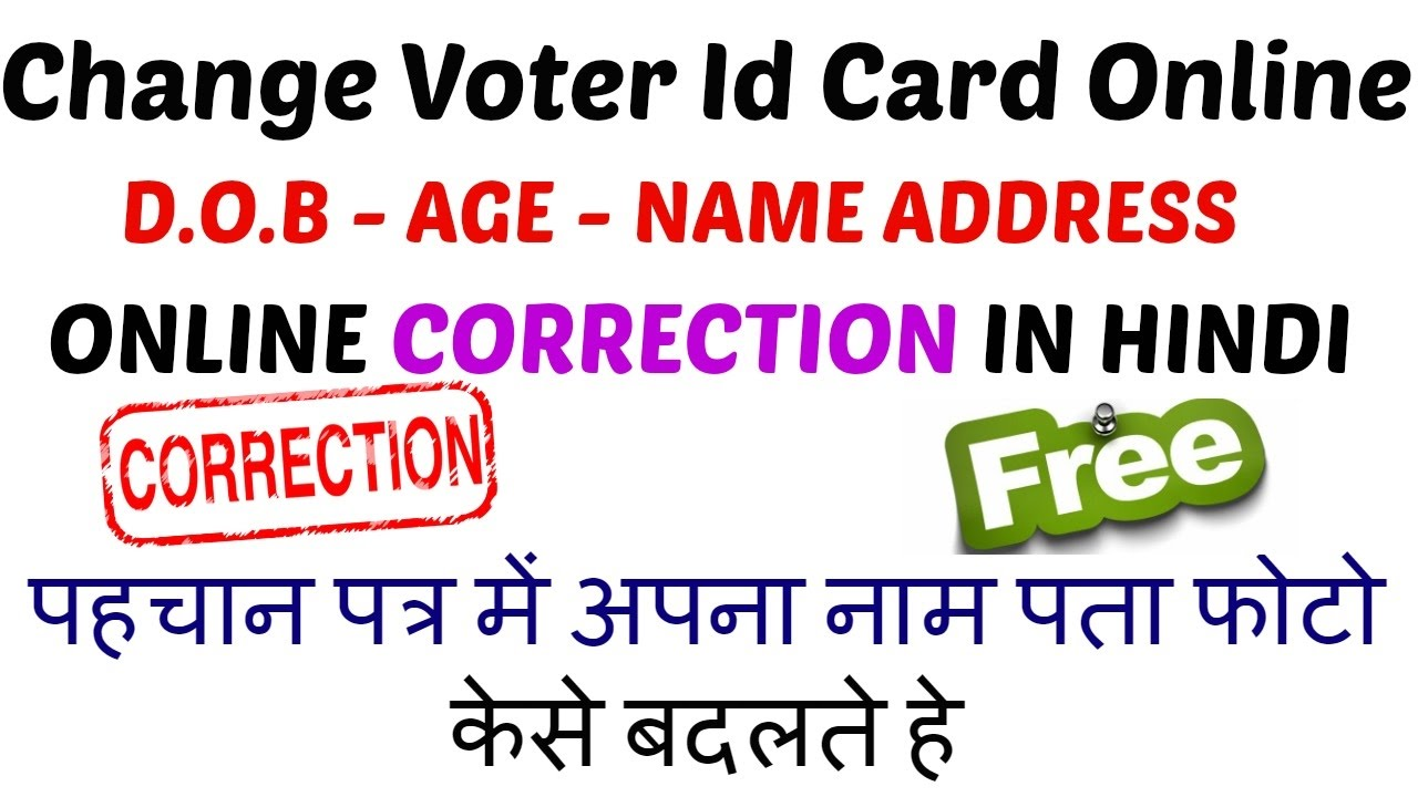 How To Change Voter Id Card Name Dob Age Address Online In