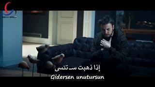 مصطفى جيجلي - أكتب هذا جانباً (تذكره) مترجمة للعربية Mustafa Ceceli - Yaz Bunu Bir Kenara Resimi