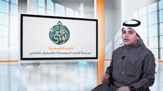 توجيهات تربوية في ثوانٍ دعوية - برالوالدين للطالب عبدالعزيز القحطاني | متوسطة الأبناء بالأسطول