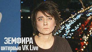 Земфира интервью VK Live