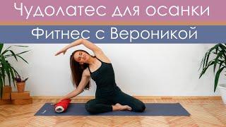 постер к видео Чудесный пилатес для красивой осанки, здорового позвоночника и лёгкой шеи  [Фитнес с Вероникой]