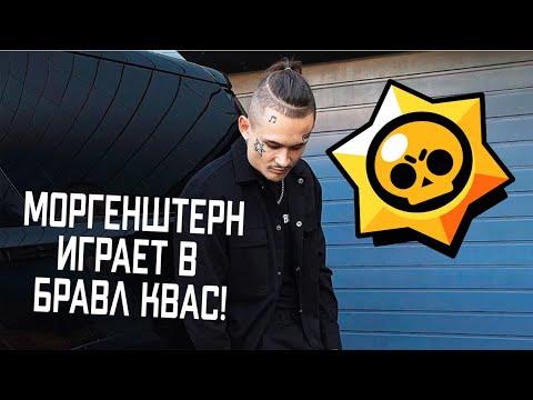 МОРГЕНШТЕРН ИГРАЕТ В БАБЛ КВАС!!! / TikTok