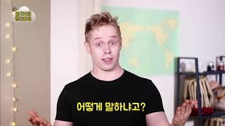 올리버쌤 영어 꿀팁 - 팬이에요! 오해없이 영어로 말하기_#001 thumbnail