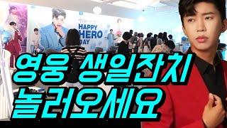 임영웅, 영웅시대 서울, 영웅이 생일 잔치에 와 주셔서…