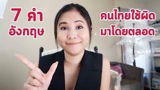 7 คำศัพท์ที่คนไทยใช้ผิดบ่อย Tina Academy Ep.162