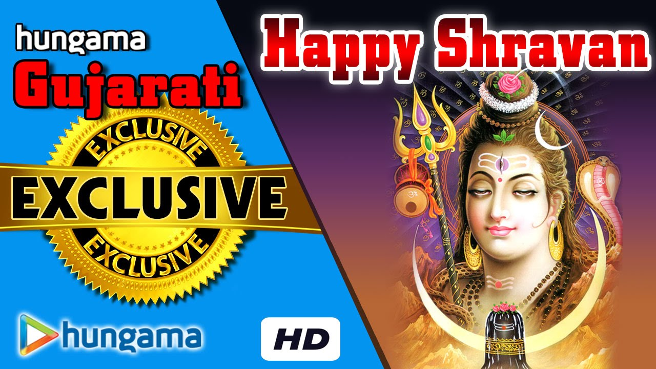 Shravan Special | Lyrical Video | Importance of Shravan Month | Gujarat