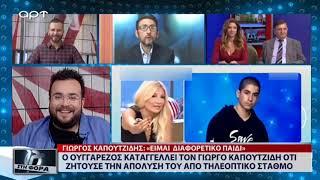 Ο Ουγγαρέζος καταγγέλλει τον Γιώργο Καπουτζίδη  ότι ζητούσε την απόλυσή του από τηλεοπτικό σταθμό
