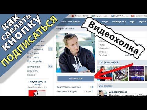 Как сделать кнопку Подписаться на странице Вконтакте вместо Добавить в друзья