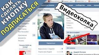 """Как сделать кнопку """"Подписаться"""" на странице Вконтакте вместо """"Добавить в друзья"""""""