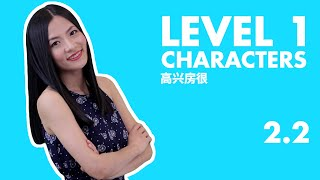 Chinese Characters for Beginners Learning | Chinese Characters Writing Explained | HSK 1 Course 2.2