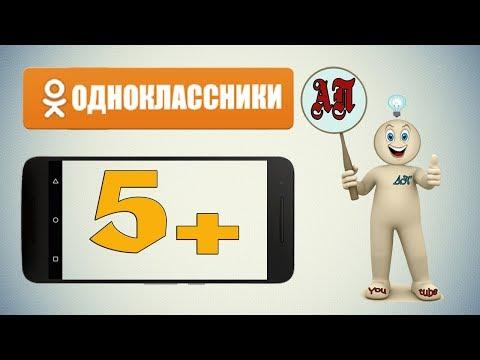 Как ставить 5+ в Одноклассниках с телефона?