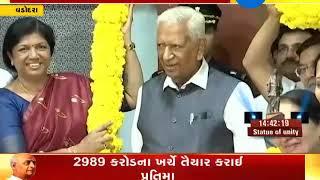 Vadodara : Karnatak Governor Vajubhai Vala made mistake in speech of Sardar Patel|Zee24Kalak