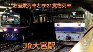 【JR東日本 大宮駅】大宮駅を利用する列車を撮りました②