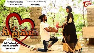 Nee Premakai | Telugu Short Film 2017 | By Hari Prasad