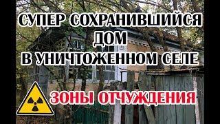 Супер сохранившийся дом в уничтоженном селе Чернобылськой зоны отчуждения