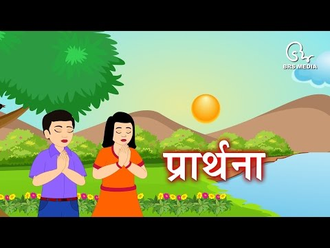 Hindi Prarthna for Kids | Morning Prayer in Hindi