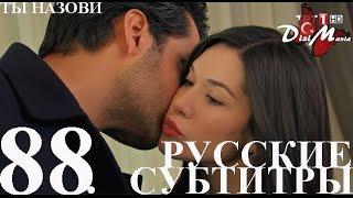 DiziMania/Adini Sen Koy/Ты назови - 88 серия РУССКИЕ СУБТИТРЫ.