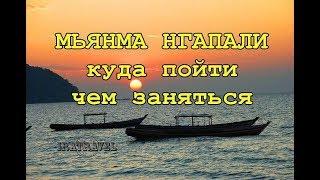 видео Лучшие пляжи Мьянмы. Пляжный отдых • Мьянма • Азия • Страны