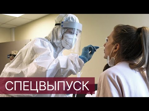 Вторая волна коронавируса в мире. Снова карантин? | Спецвыпуск