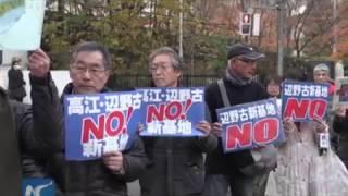 Anti-U.S. base protests in Tokyo