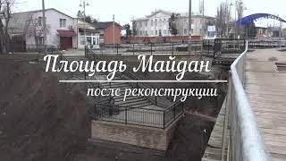 Реконструкция площади Майдан в Белой Калитве 3 01 21