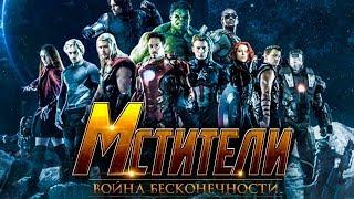 Мстители: Война бесконечности – 2 официальный тизер-трейлер